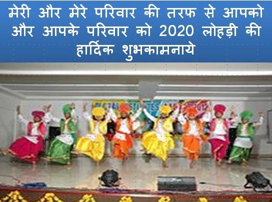 Happy Lohri Bhangra Image, lohri image for greeting
