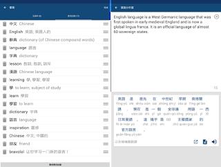 英漢字典 apk