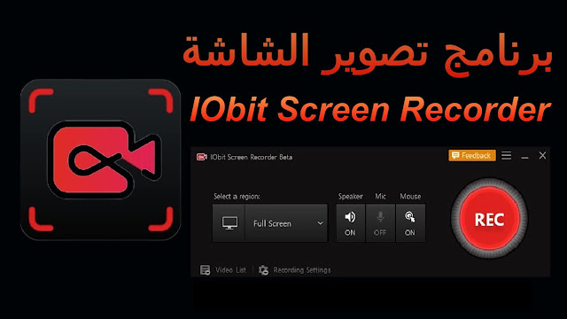 تحميل IObit Screen Recorder