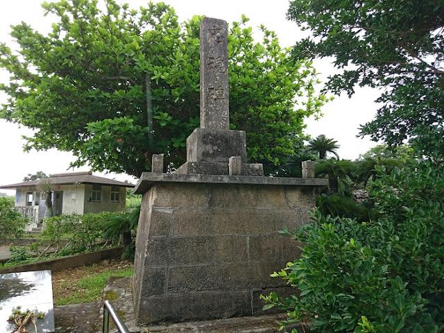 忠魂碑(具志頭城跡)の写真
