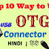 Top 10 uses of USB OTG Connector
