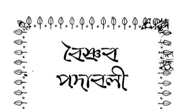 বৈষ্ণব পদাবলির উল্লেখযোগ্য পদসমূহের ব্যাখ্যা-আলোচনা