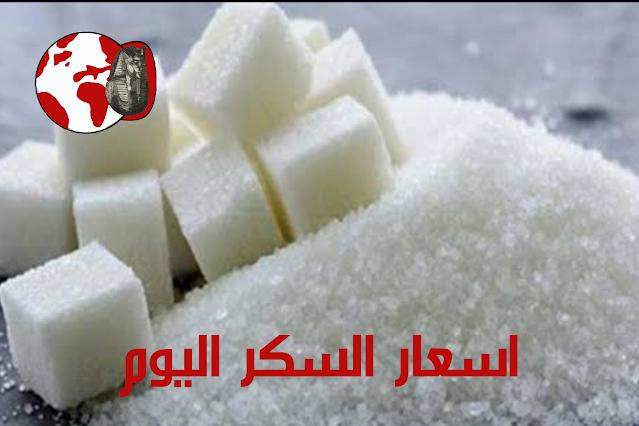 سعر كيلو السكر اليوم في مصر 2021
