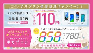 IIJmio、110円~のスマホ大特価セールで8日より追加機種の割引販売開始。再販機種も!