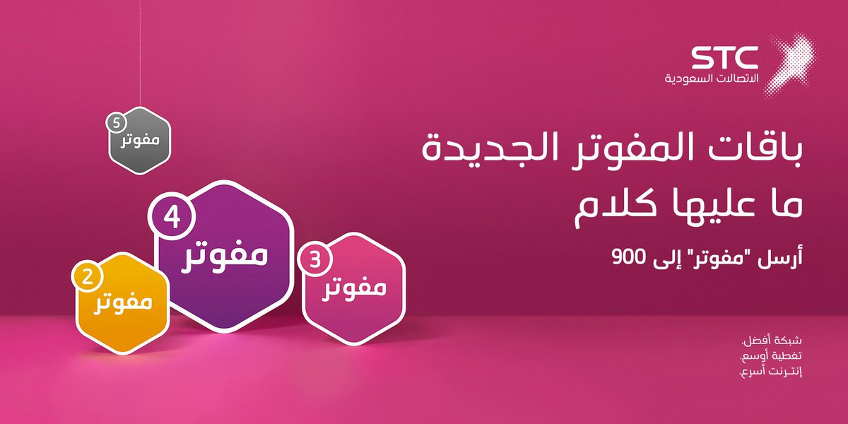 أسعار باقة مفوتر 5 من STC الإتصالات السعودية 2020