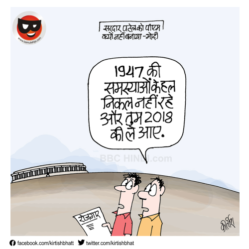 cartoonist kirtish bhatt, daily Humor, indian political cartoon, cartoons on politics, bbc cartoons, hindi cartoon, web comics, political humour, indian political cartooni