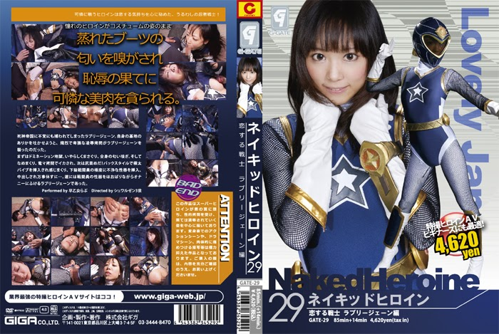 GATE-29 Bare Heroine29 Part : 29 The Figther in Love – Beautiful Jane