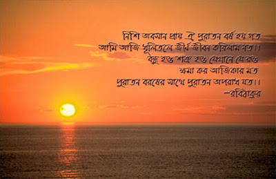 pohela boishakh quotes in bengali