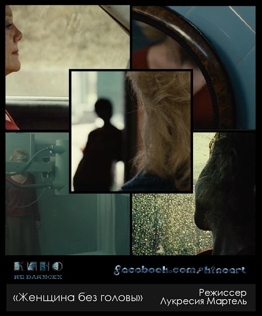 «Женщина без головы»,  Режиссер: Лукресия Мартель