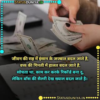 Private Job Shayari In Hindi New , जीवन की राह में इंसान के जज्बात बदल जाते है, वक्त की गिनती में हालत बदल जाते है, सोचता था, काम कर करके रिकॉर्ड बना दू, लेकिन बॉस की सैलरी देख ख्याल बदल जाते है।