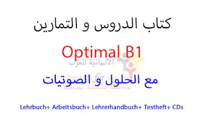 كتب الدروس و كتاب التمارين  مع اختبارات + الحلول  الصوتيات    Lehrbuch + Arbeitsbuch
