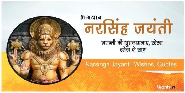 Narsingh Jayanti Wishes, Status Hindi