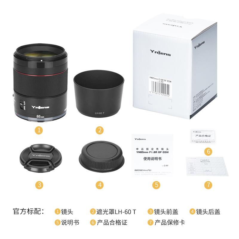 Комплектация объектива Yongnuo YnLens YN 85mm f/1.8R DF DSM AF