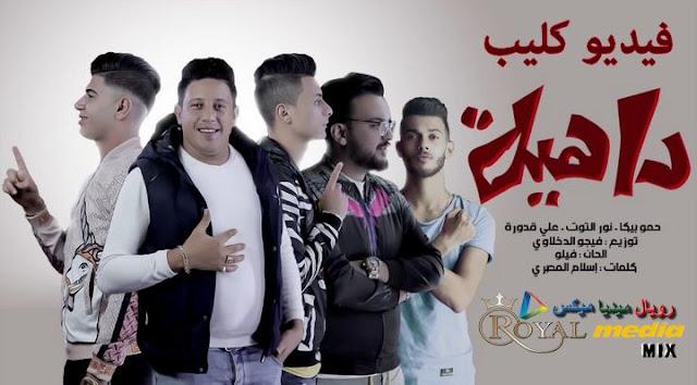 مشاهدة وتحميل فيديو كليب مهرجان داهية MP4 - حمو بيكا