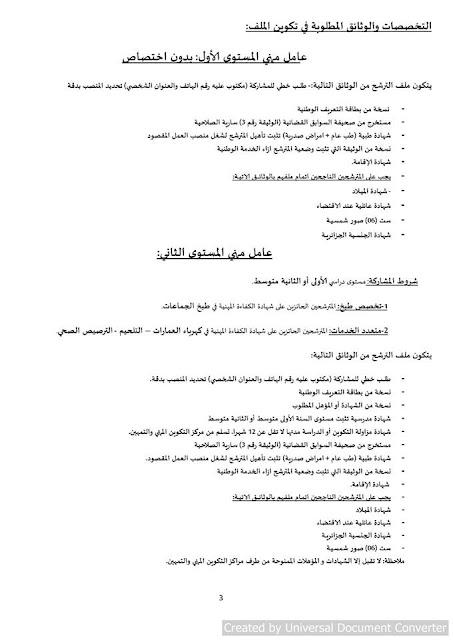 اعلان توظيف مهنيين بمديرية التربية لولاية سكيكدة نوفمبر 2018