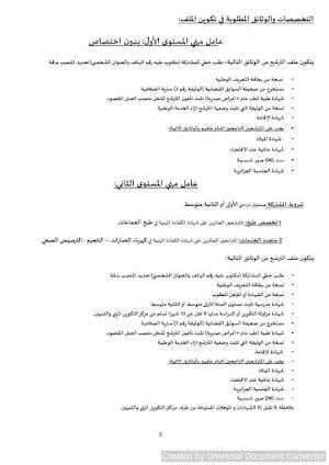 اعلان عن توظيف مهنيين بمديرية التربية لولاية سكيكدة نوفمبر 2018