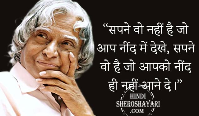 abdul kalam golden thought of life in hindi