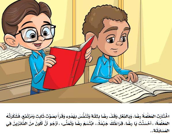 قصص الاستماع للصف الثانى الابتدائى منهج اللغة العربية الجديد ترم أول 2020 2%2B-%2BCopy