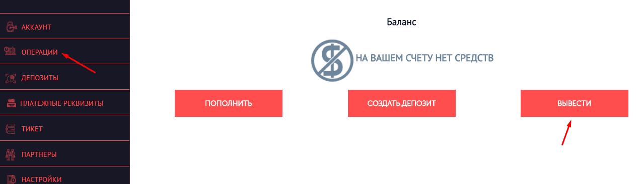 Регистрация в Litinex 6