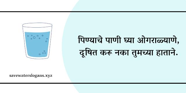 Save water images in marathi | save water slogans in marathi