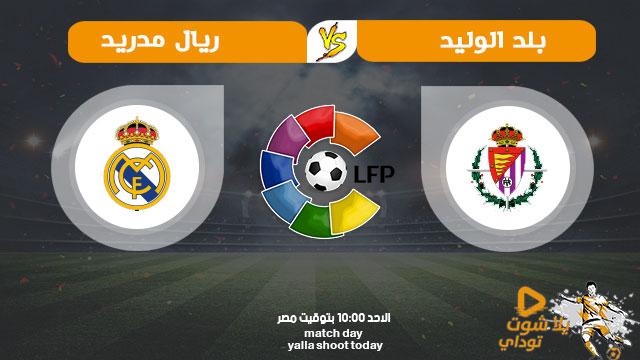 مشاهدة مباراة ريال مدريد وبلد الوليد بث مباشر اليوم 26-1-2020 في الدوري الاسباني
