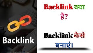 Backlink क्या हैं?
