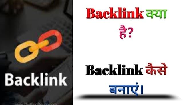 Backlink क्या है? क्यों जरूरी है? Backlink कैसे बनाते हैं? हिंदी में पूरी जानकारी 2020.