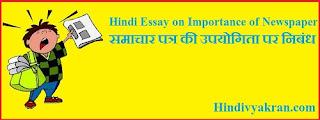"Hindi Essay on Importance of Newspaper"", ""समाचार पत्र की उपयोगिता पर निबंध"", ""Samachar Patra ki Upyogita"" Nibandh for Students"