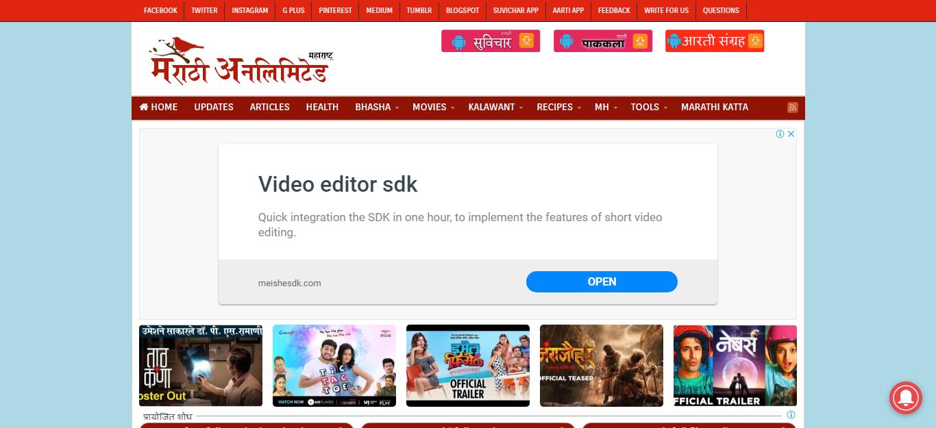 Best Free Marathi Movie Download Sites.
