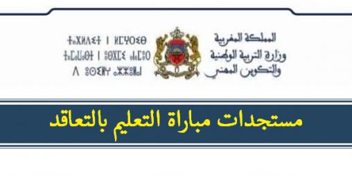 وزارة التربية الوطنية تأجيل الإعلان عن النتائج النهائية لمباراة توظيف أساتذة بموجب عقود دورة يونيو 2017