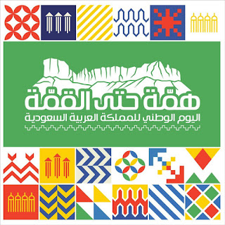 شعار اليوم الوطني السعودي 2020