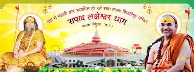 सलधा में बनने जा रहा सवा लाख शिवलिंग वाला मंदिर, बेमेतरा (छ.ग)