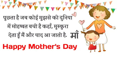 mothers-day-status-in-hindi
