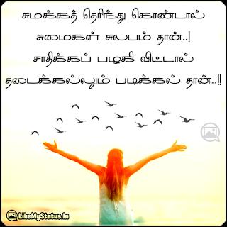 tamil-motivation-life-quote
