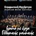 Η Συμφωνική Ορχήστρα του Δημοτικού Ωδείου  Ιωαννίνων ανοίγει στις  18 Ιουλίου την αυλαία  για το πολιτιστικό καλοκαίρι της  Πρέβεζας!