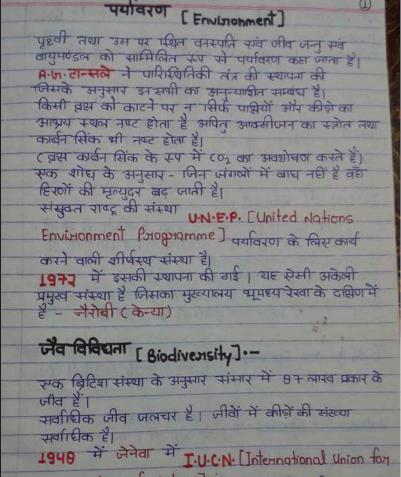 पर्यावरण अध्ययन हस्तलिखित नोट्स : सीटेट  / युपीटेट परीक्षा के लिए हिंदी पीडीऍफ़ | Environmental Study Handwritten Notes : for CTET/UPTET Exam Hindi pdf