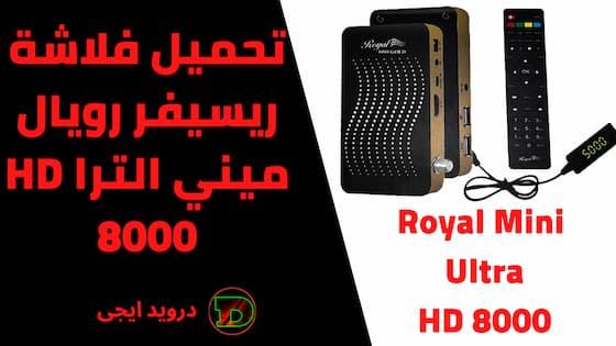 تحميل فلاشة ريسيفر رويال ميني الترا HD 8000 احدث فلاشة Royal Mini Ultra