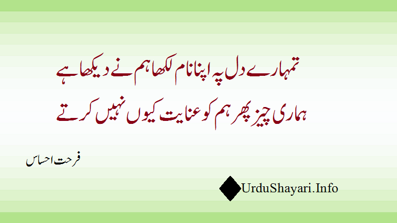 Tumharay Dil Pe Apna best love shayaris - Poetry on Dil by Farhat Ehsas. فرحت احساس اردو شاعری