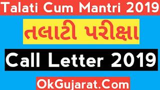 Talati Call Letter 2019