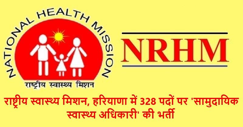 NRHM Haryana jobs 2019