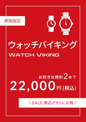 ウォッチバイキング イベント 腕時計
