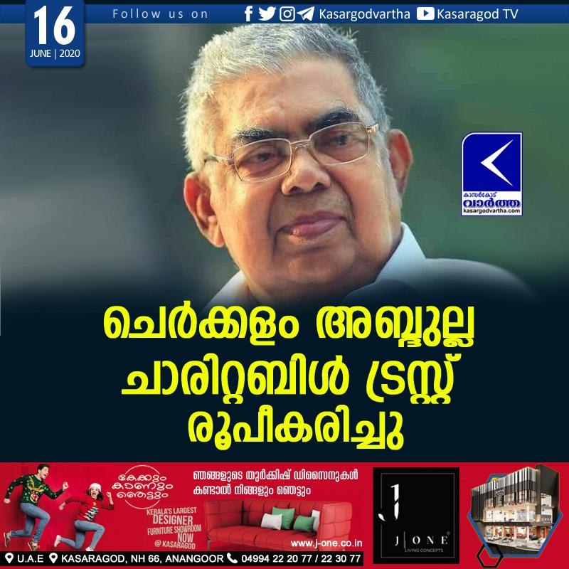 Kerala, News, Cherkalam abdulla, Charitable trust,  Cherkalam Abdulla Charitable Trust was formed