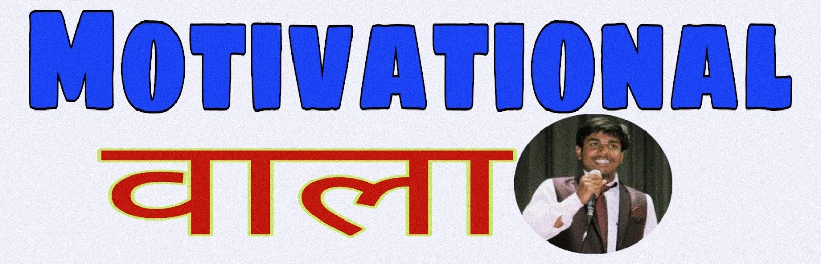 Motivationalwala