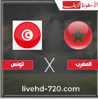 مشاهدة مباراة المغرب وتونس بث مباشر لايف