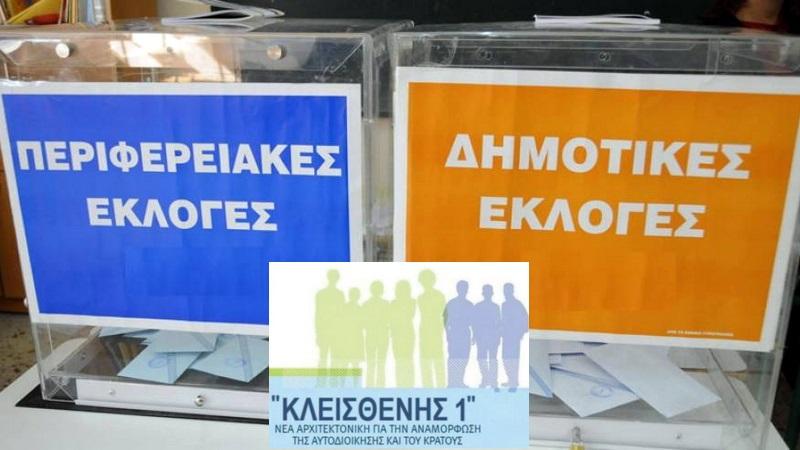 Ενημερωτική εκδήλωση για τις αυτοδιοικητικές εκλογές με τον «Κλεισθένη»