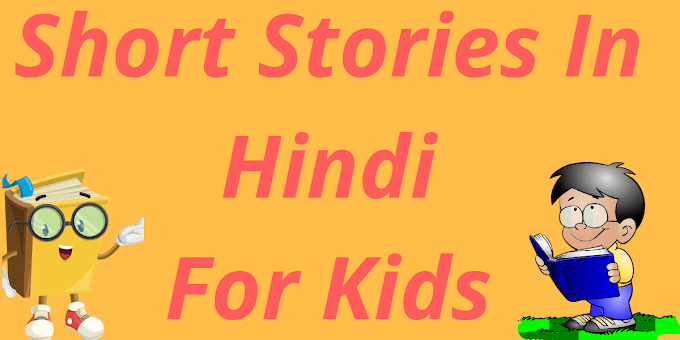 5+ Short Stories In Hindi
