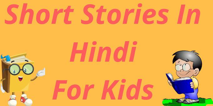 5+ Short Stories In Hindi