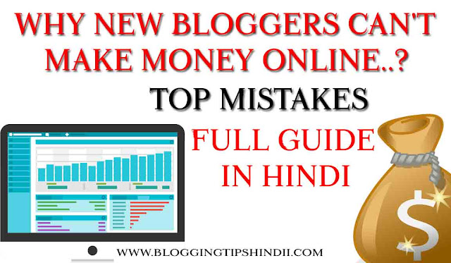 New Bloggers, Top Mistakes, Make money Online, Why New Bloggers can't make money online Full Details In Hindi,