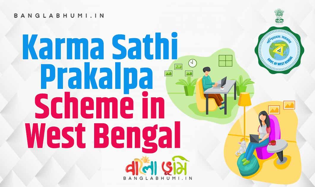 Karma Sathi Prakalpa Scheme in West Bengal, Know how to Apply & Documents