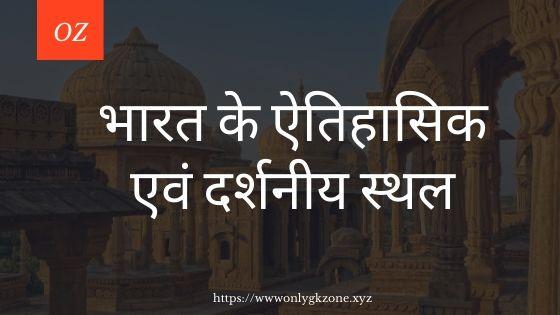 भारत के ऐतिहासिक एवं दर्शनीय स्थल || Historical and Scenic Places in India